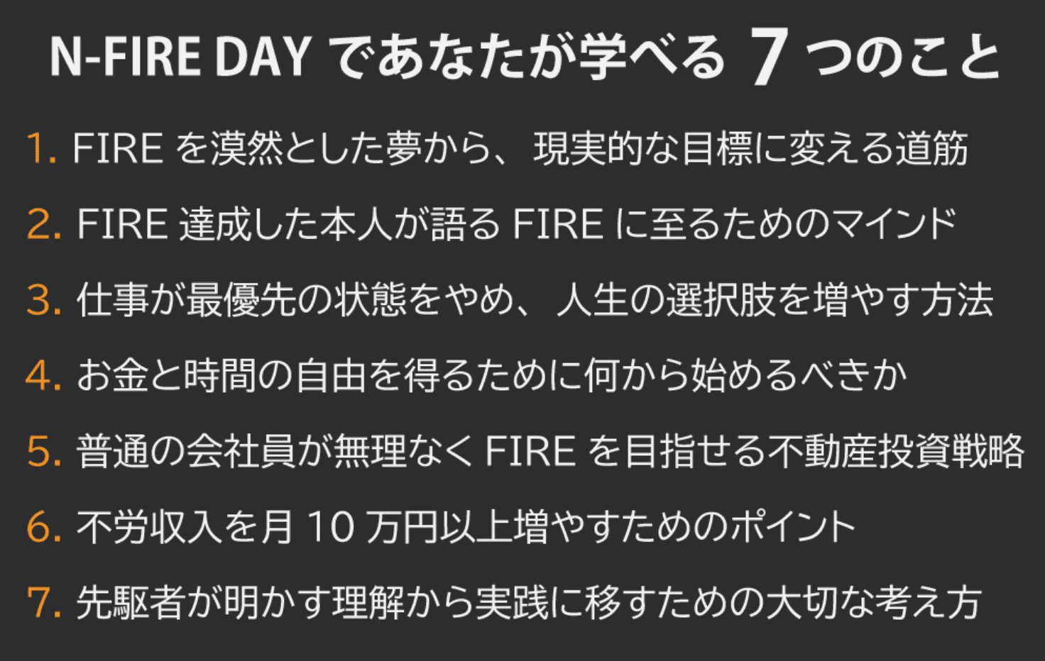 N-FIRE-DAY-ONLINE-先駆者から不動産投資×FIREを学ぶオンラインイベント (1)