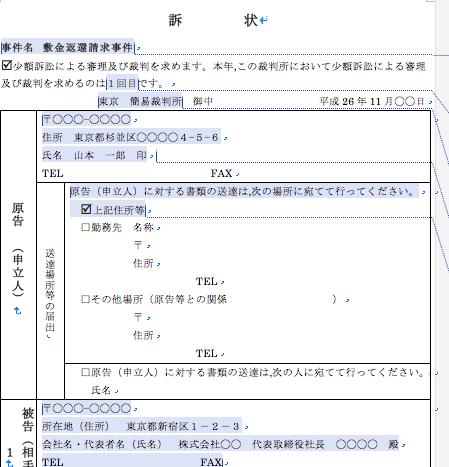 スクリーンショット 2014-11-03 06.19.42