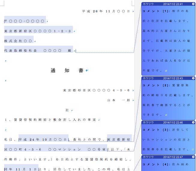 スクリーンショット 2014-11-03 06.21.29