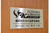 fujisawakawasemilaw-slide1