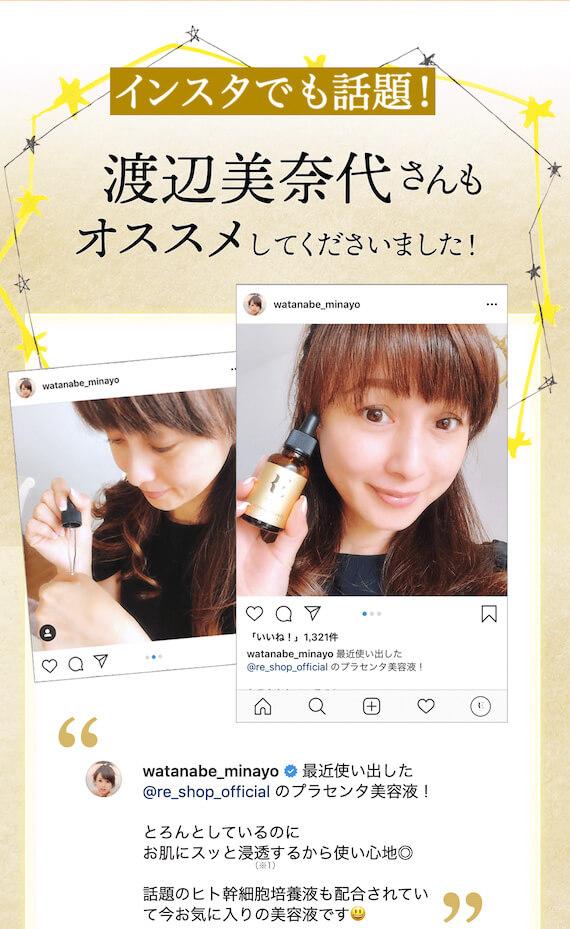 渡辺美奈子さんのSNS画像