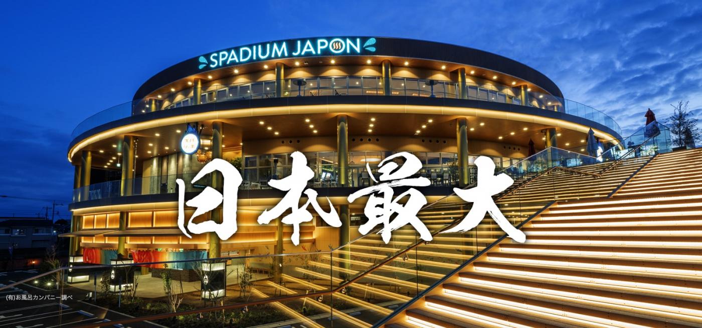 SPAGIUM JAPON