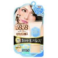旅行 化粧品 BBクリーム